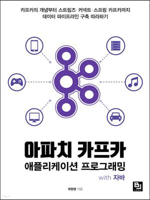 아파치 카프카 애플리케이션 프로그래밍 with 자바