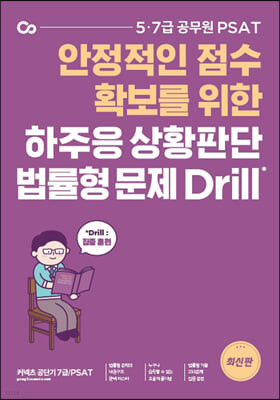 PSAT 하주응 상황판단 법률형 문제 Drill