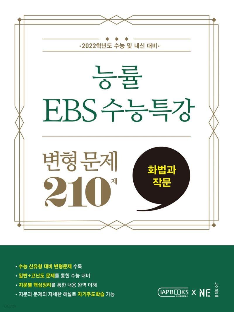 능률 EBS 수능특강 변형 문제 210제 화법과 작문 (2021년)