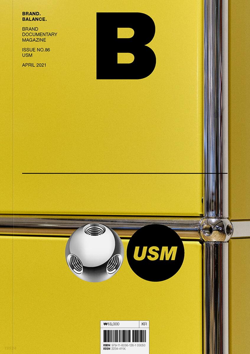 매거진 B (월간) : No.86 USM 국문판