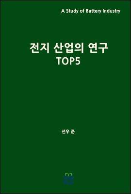 전지 산업의 연구 TOP5