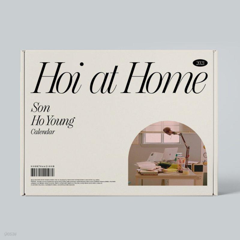 손호영 - 2021 호이력 HOI at HOME