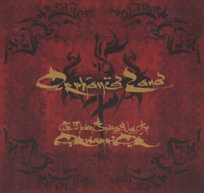 Orphaned Land (오퍼네드 랜드) - The Never Ending Way Of ORwarriOR
