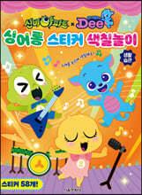 신비아파트x드래곤디 싱어롱 스티커 색칠놀이 생활습관