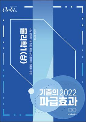 2022 기출의 파급효과 물리학1 (상) (2021년)