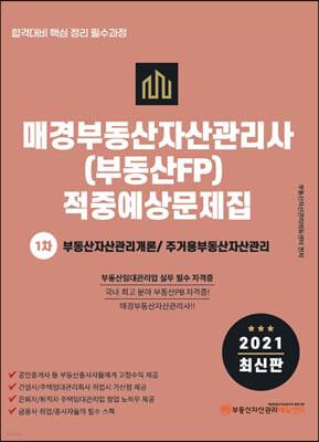 2021 매경부동산자산관리사(부동산FP) 적중예상문제집 1차