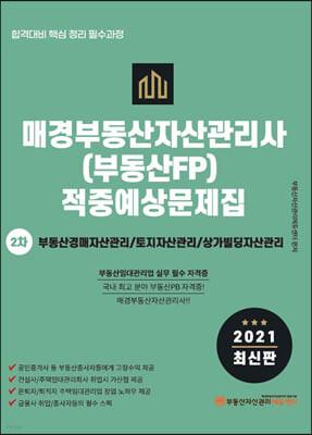 2021 매경부동산자산관리사(부동산FP) 적중예상문제집 2차
