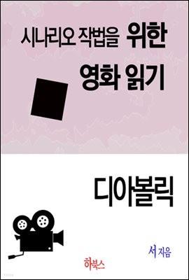디아볼릭(시나리오 작법을 위한 영화 읽기)