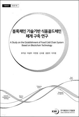 블록체인 기술기반 식품콜드체인 체계 구축 연구