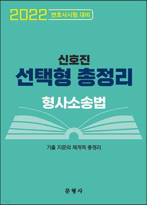 2022 신호진 변호사시험 선택형 총정리 형사소송법