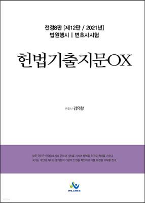 2021 헌법기출지문OX