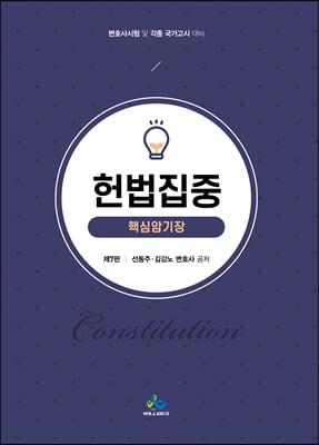 헌법집중 핵심암기장