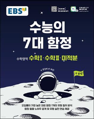 EBS 수능의 7대 함정 수학영역 수학Ⅰ·수학Ⅱ·미적분 (2021년)