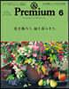 &Premium(アンドプレミアム) 2021年6月號