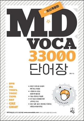 MD VOCABULARY 엠디 보카 33000 단어장
