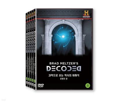 히스토리채널 : 과학으로 보는 역사의 재해석 3집 (5Disc)