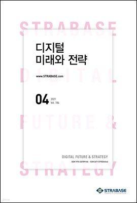 디지털 미래와 전략(2021년 4월호 Vol.184)