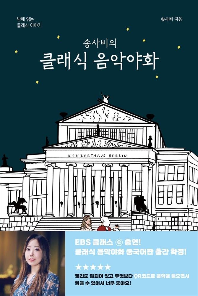 송사비의 클래식 음악야화