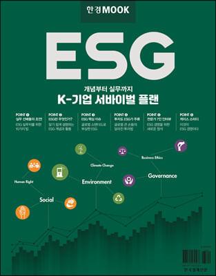 한경무크 ESG : K-기업 서바이벌 플랜