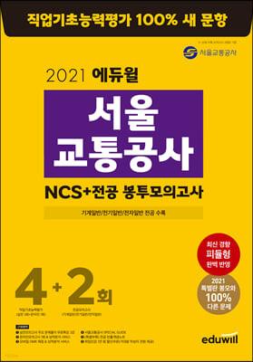 2021 에듀윌 서울교통공사 NCS+전공 봉투모의고사 4+2회