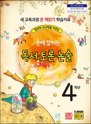 손에 잡히는 독서 토론 논술 4학년