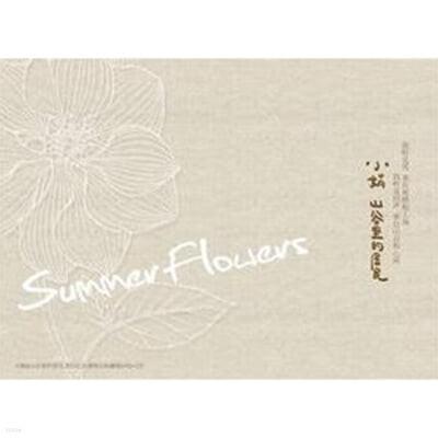 Xiao Juan (소연) - Summer Flowers