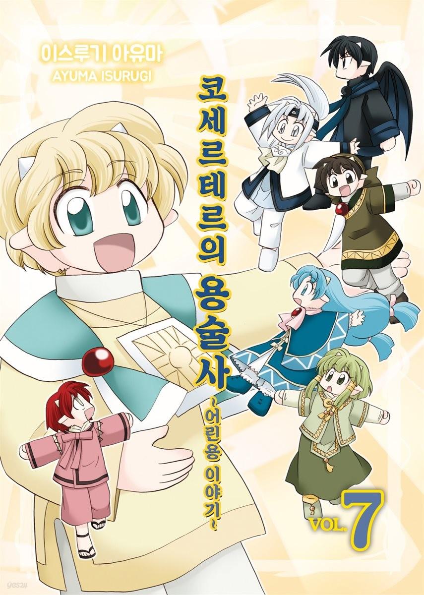 코세르테르의 용술사 ~어린용 이야기~ 07권