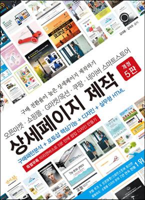 오픈마켓 · 쇼핑몰 · G마켓/옥션 · 쿠팡 · 네이버 스마트스토어 상세페이지 제작