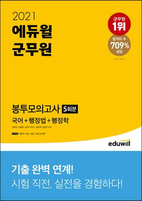 2021 에듀윌 군무원 봉투모의고사 (국어+행정법+행정학)