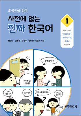 외국인을 위한 사전에 없는 진짜 한국어. 1