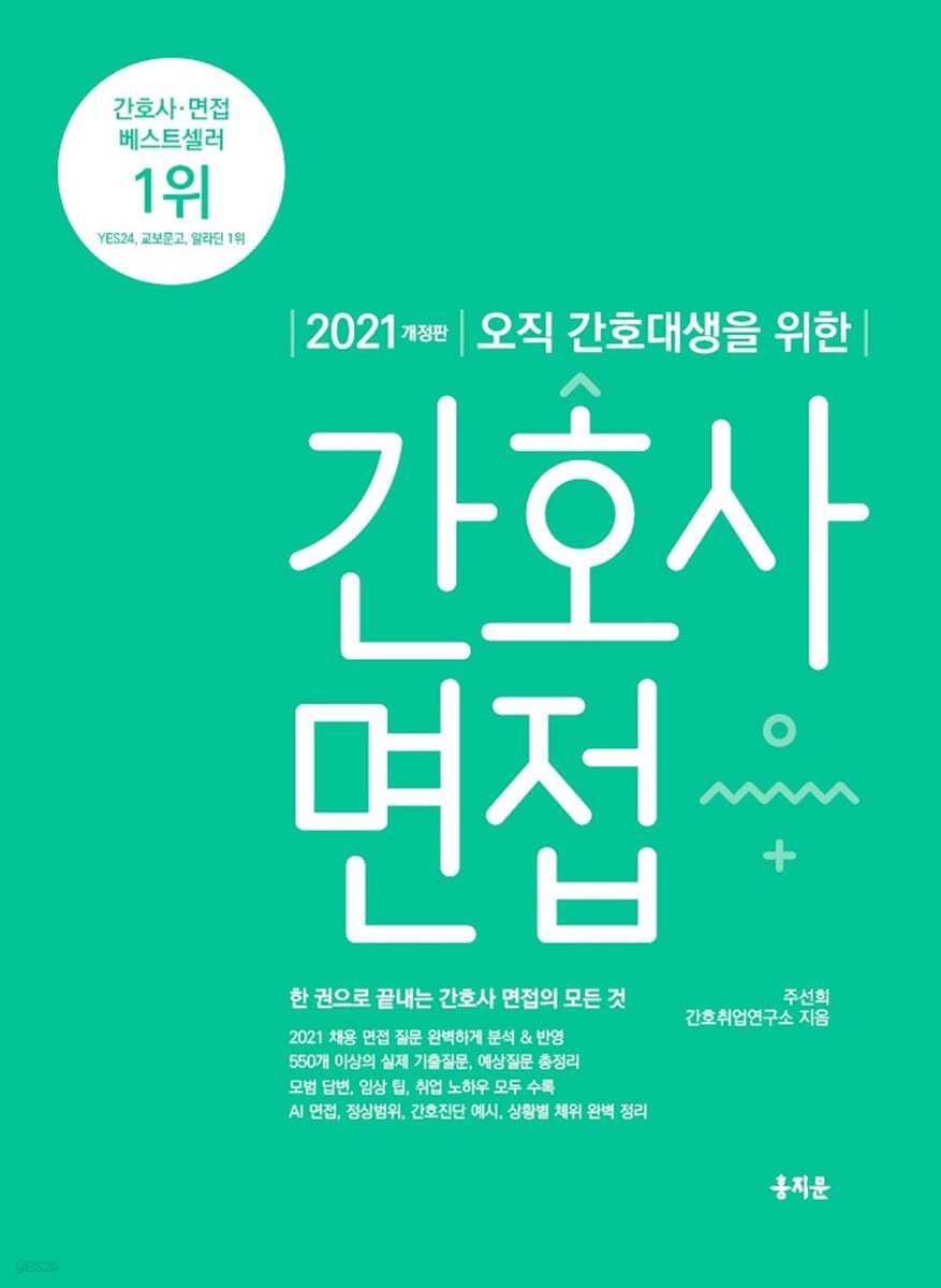 2021 오직 간호대생을 위한 간호사 면접