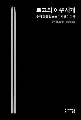 로고와 이쑤시개