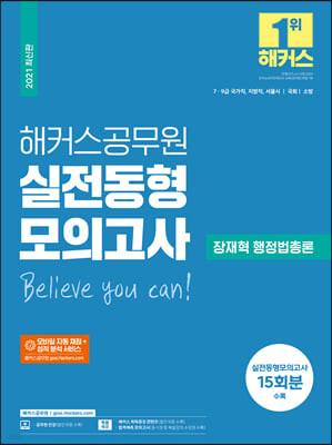 2021 해커스공무원 실전동형모의고사 장재혁 행정법총론