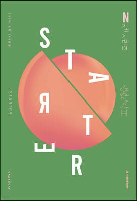 2022 UAA 생명과학2 STARTER N제 (2021년)