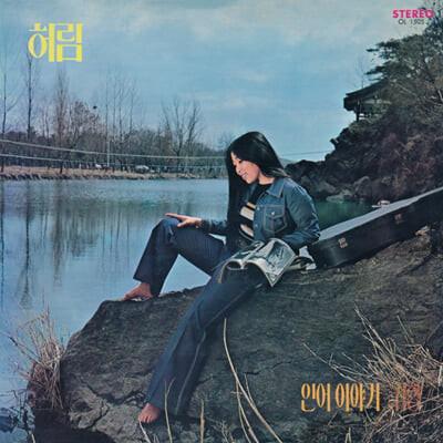 허림 - 인어 이야기 / 귀향 [LP]