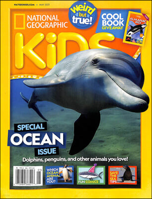 National Geographic Kids (월간) : 2021년 05월