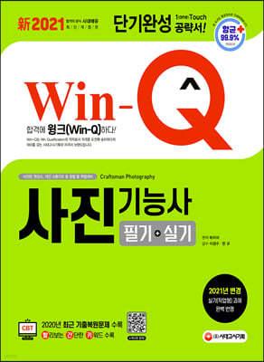 新 2021 Win-Q 사진기능사 필기+실기 단기완성