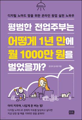 평범한 전업주부는 어떻게 1년 만에 월 1000만 원을 벌었을까?