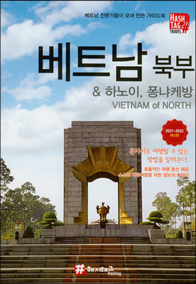 해시태그 베트남 북부 & 하노이, 퐁냐케방