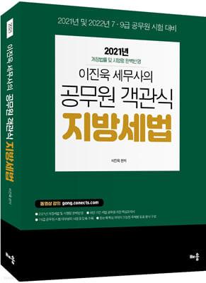 2021 이진욱 세무사의 공무원 객관식 지방세법