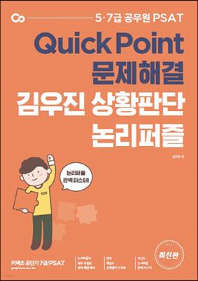 PSAT 김우진 상황판단 논리퍼즐