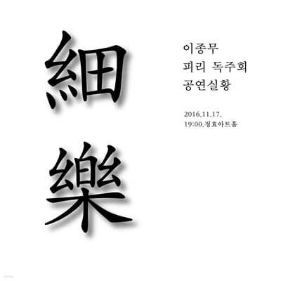 이종무 - 세악 [피리 독주회 공연 실황]