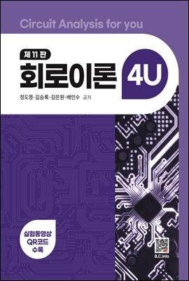 회로이론 4U (11판)