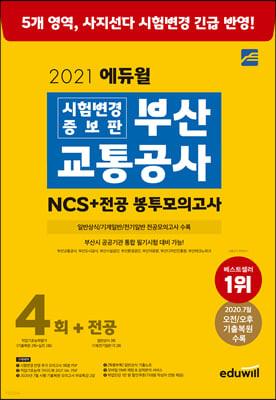 2021 에듀윌 시험변경 증보판 부산교통공사 NCS 봉투모의고사 4회+전공