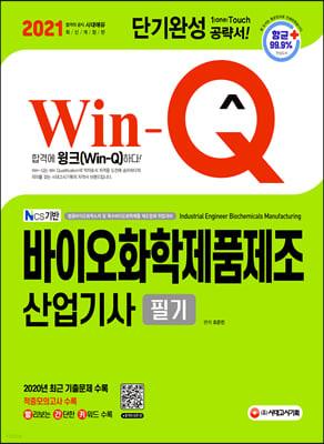 2021 Win-Q 바이오화학제품제조산업기사 필기 단기완성