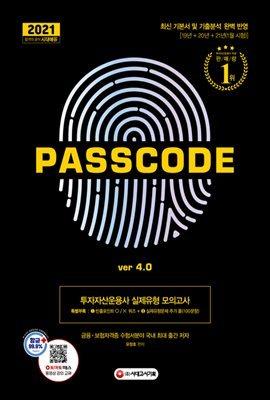 2021 투자자산운용사 실제유형 모의고사 + 특별부록 PASSCODE ver 4.0
