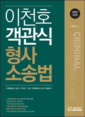 2023 객관식 이천호 형사소송법