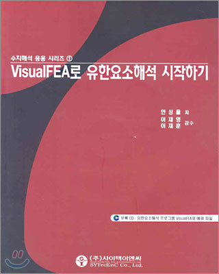 VisualFEA로 유한요소해석 시작하기