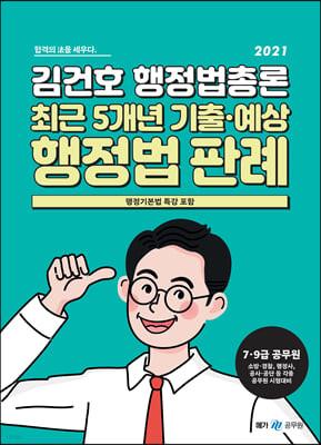 2021 김건호 행정법총론 최근 5개년 기출 예상 행정법 판례