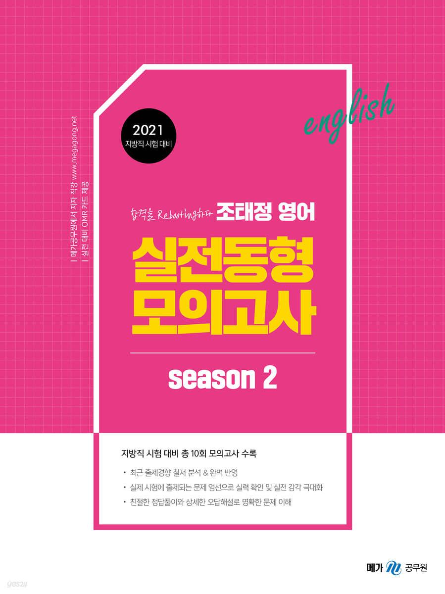 2021 조태정 영어 실전동형 모의고사 season 2